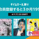 「Kindle Unlimited」が3ヶ月間199円で利用できるキャンペーンが開催!