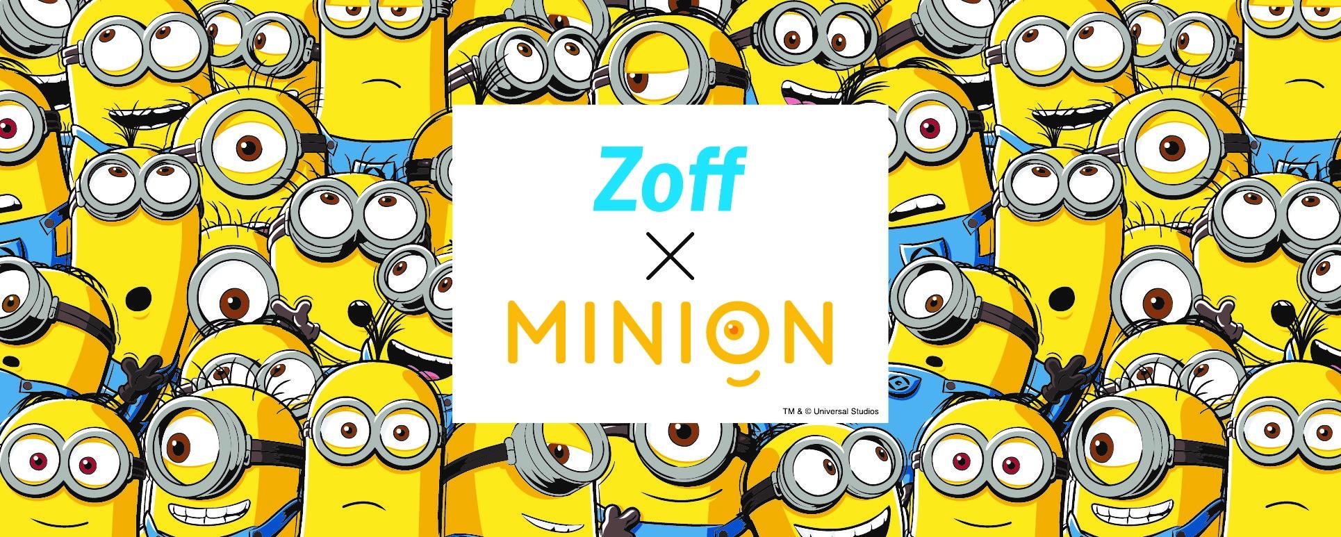 コラボメガネ「Zoff × MINION」