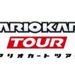 スマホゲームアプリ「マリオカート ツアー」のリリースが2019年夏に延期!