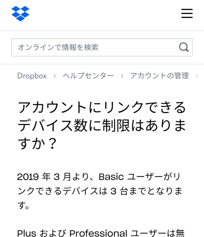Dropboxのヘルプページのスクリーンショット