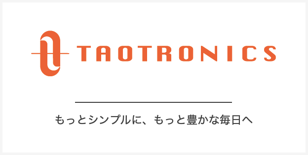 「TaoTronics(タオトロニクス)」のロゴイメージ