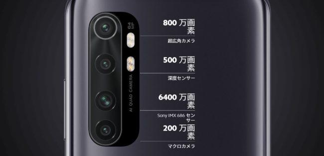 「Xiaomi Mi Note 10 Lite(日本モデル)」のリアカメラ