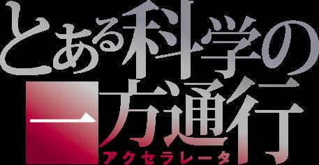 TVアニメ『とある科学の一方通行』のロゴ