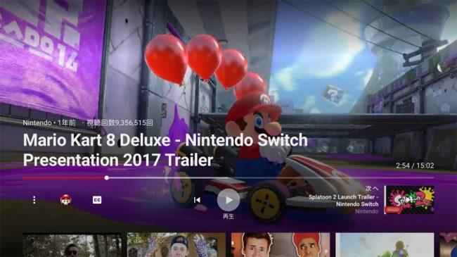 Nintendo Switch版 YouTubeアプリの動画再生画面