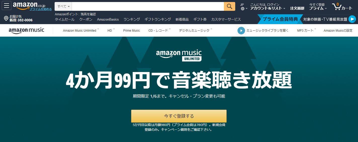 「Amazon Music Unlimited」4ヶ月99円キャンペーンページのスクリーンショット