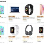 Amazon「タイムセール祭り」にApple製品が登場!iPadとMacBook Airが目玉