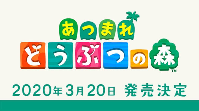 Nintendo Switch「あつまれ どうぶつの森」の発売日