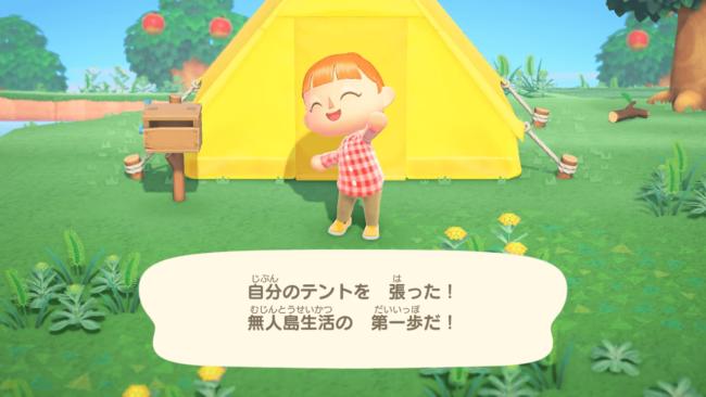 Nintendo Switch「あつまれ どうぶつの森」で自分のテントを張り終えた場面