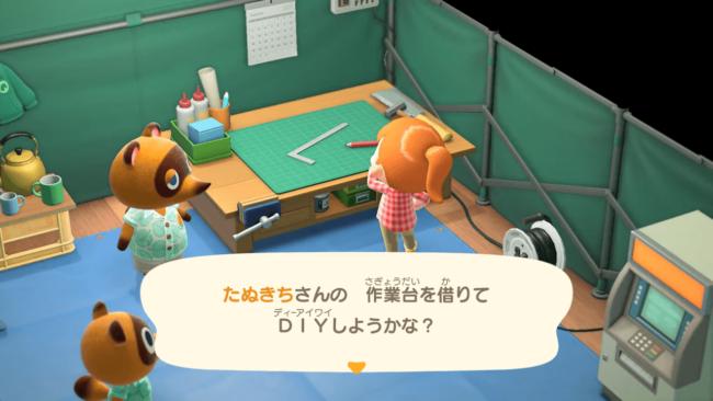 Nintendo Switch「あつまれ どうぶつの森」でDIYしているシーン
