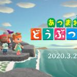 Nintendo Switch「あつまれ どうぶつの森」