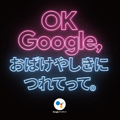 Googleのおばけやしき
