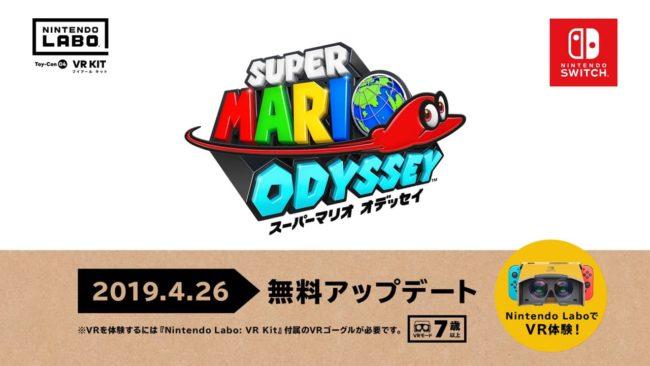 『スーパーマリオ オデッセイ』のVRモード追加アップデート