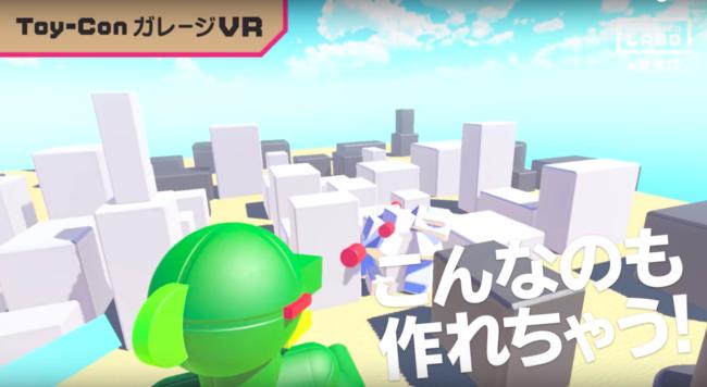 「Toy-ConガレージVR」で作ったゲームの作品例
