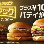 マクドナルド、プラス100円でパティが倍になる「倍バーガー」を開始!