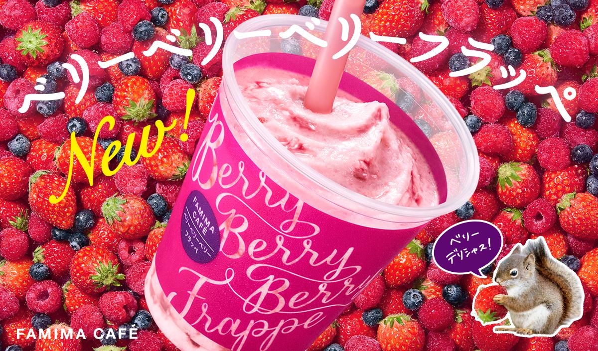 ファミマ、酸味と甘みを楽しめる「ベリーベリーベリーフラッペ」を発売
