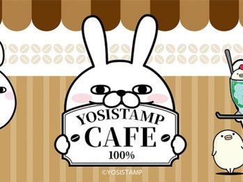 人気LINEスタンプのカフェ「ヨッシースタンプカフェ」が原宿にオープン!