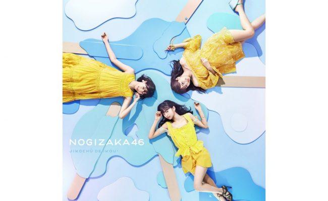 乃木坂46の21stシングル「ジコチューで行こう!」が間もなく発売!すでに予約受付も開始