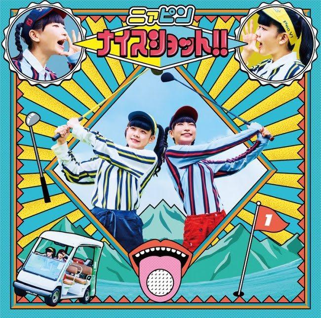 1stアルバム「ナイスショット!!」の通常盤ジャケット