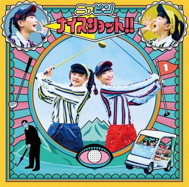 1stアルバム「ナイスショット!!」のジャケット