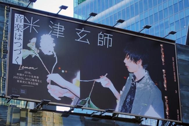渋谷駅ハチ公口に米津玄師のメッセージが刻まれた祝賀ボードが出現!1月14日まで