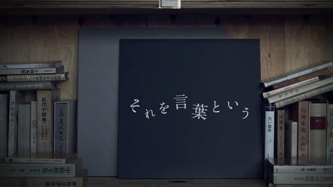 「Lyric Speaker Canvas」でamazarashiの「さよならごっこ」を再生している様子