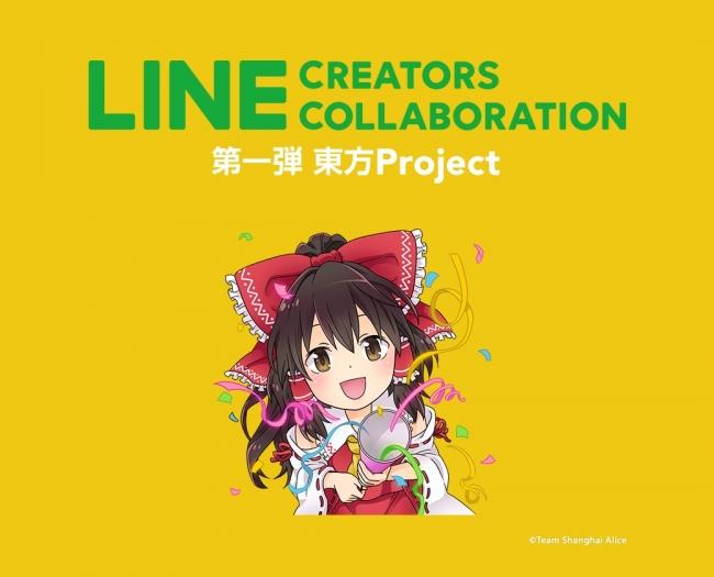 LINE、誰でも人気キャラのスタンプを販売できる新サービスを開始!第一弾は「東方 Project」
