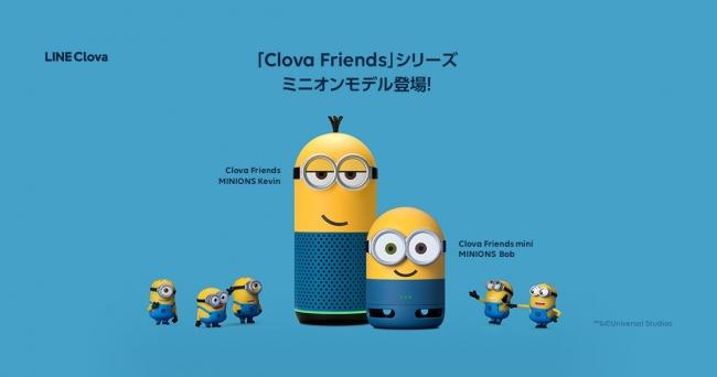 LINEのスマートスピーカー「Clova Friends」にミニオンモデルが登場!