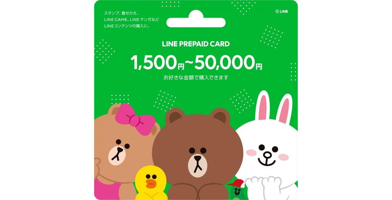 LINEプリペイドカードに好きな金額を指定できる「バリアブルカード」が登場!