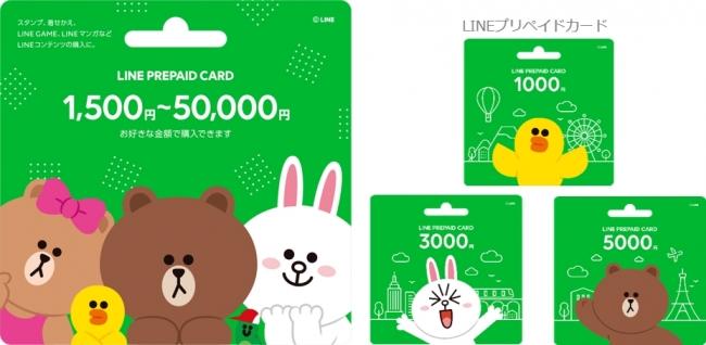 LINEプリペイドカードとバリアブルカード
