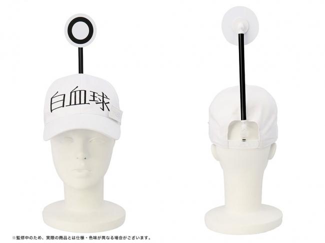 アニメ「はたらく細胞」の白血球の帽子が発売!レセプターもしっかり再現