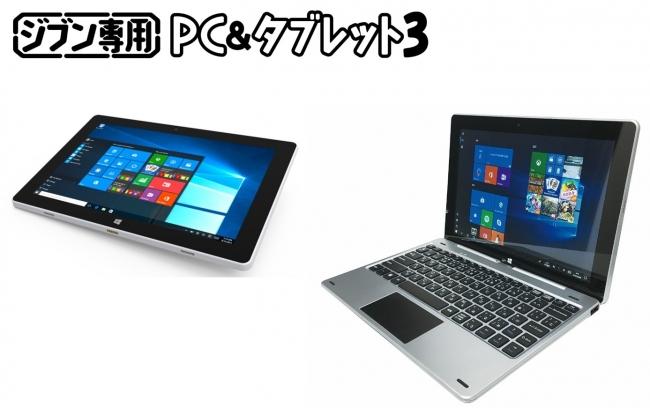 「情熱価格 ジブン専用PC&タブレット3」がタブレット型のときとノートPC型のときの様子