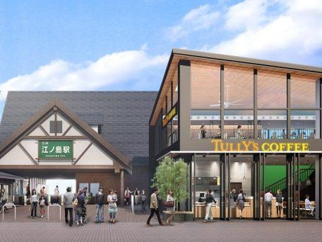 タリーズコーヒーが「江ノ電江ノ島駅店」を3月14日オープン!限定企画も