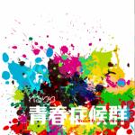 れるりり、14曲収録したニューアルバム「青春症候群」をリリース!