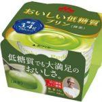 糖質を70%カットした「おいしい低糖質プリン 抹茶」が新発売!