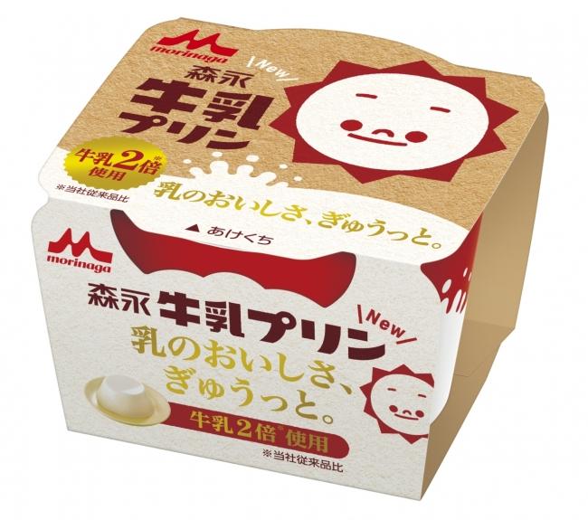 「森永牛乳プリン」が自然な甘みをより感じられるようにリニューアル
