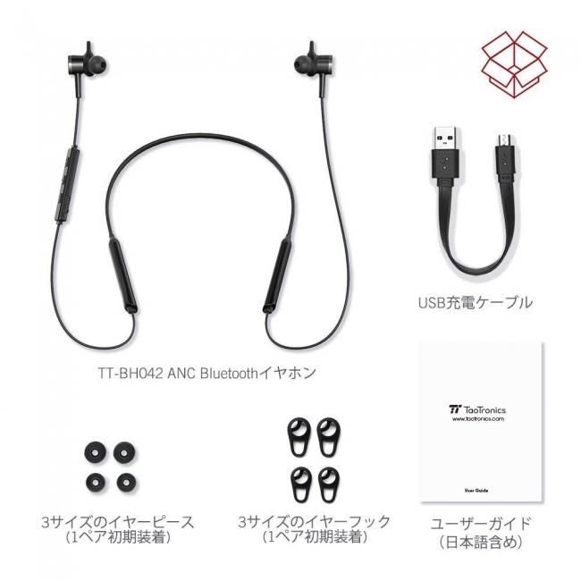 「TT-BH042」の付属品