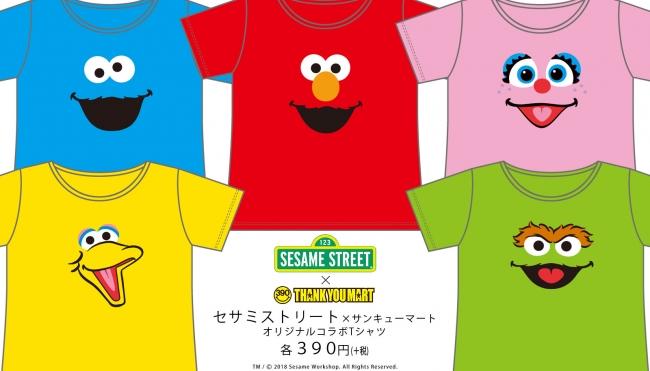 「セサミストリート」×「サンキューマート」コラボTシャツ