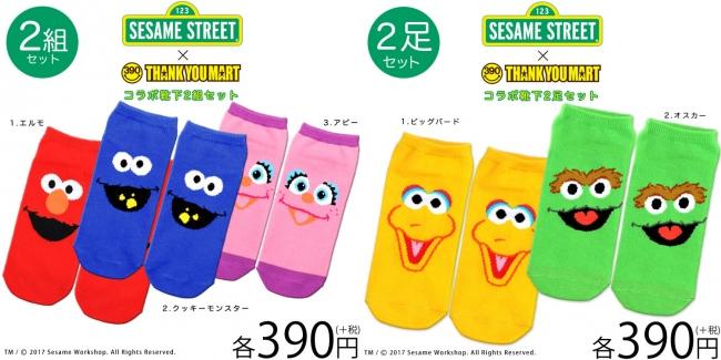 「セサミストリート」×「サンキューマート」コラボ靴下