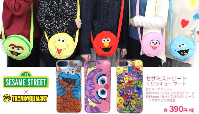 「セサミストリート」×「サンキューマート」コラボバッグとコラボiPhoneケース