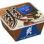 ベルギーチョコを使用した「爽 ベルギーチョコ&バニラ」が発売!