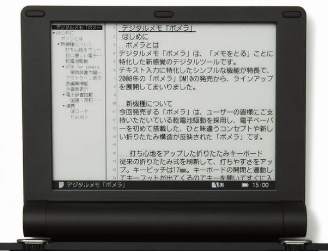 「ポメラ DM30」の電子ペーパーディスプレイ