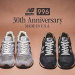 ニューバランス「996」に30周年アニバーサリーモデル2色が登場!