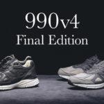 ニューバランス、スニーカー「990v4」のファイナルエディションを発表!