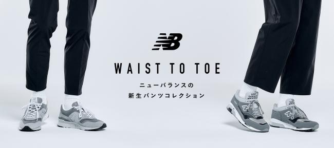 ニューバランスがパンツコレクション「WAIST TO TOE」を発表!