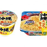 スーパーカップに沖縄の「島そば」と「大盛りチャンプルー風焼そば」が登場
