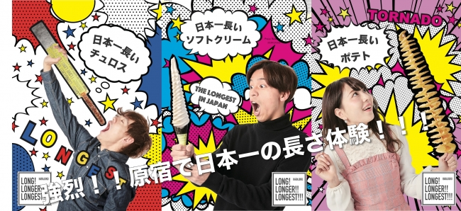 「LONG! LONGER!! LONGEST!!!」のイメージ