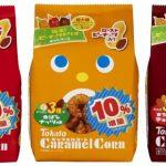 キャラメルコーンに「よくばり3種の香ばしナッツ」「カカオ3種のまろやかチョコ」が新登場