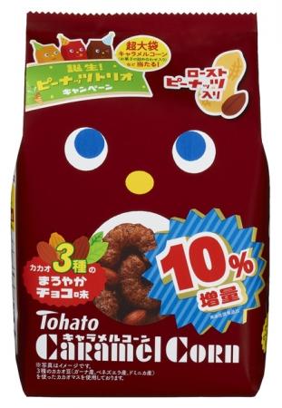 「キャラメルコーン・カカオ3種のまろやかチョコ味」