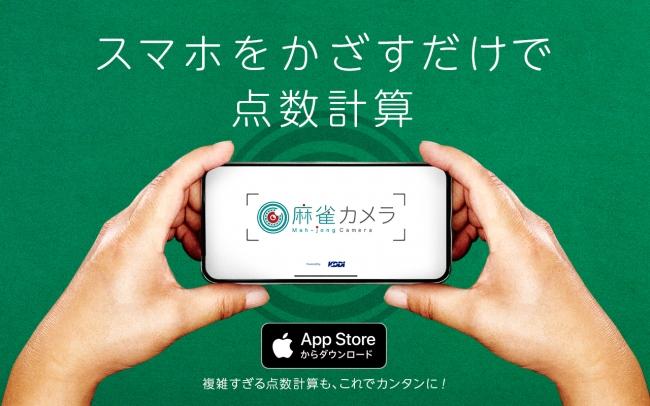 麻雀の手牌を撮るだけで得点がわかるアプリ「麻雀カメラ」がリリース!