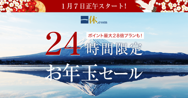 ホテル予約サイト「一休」が「24時間限定お年玉セール」を開催!101施設が対象